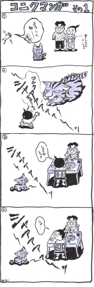konikucomic.JPG