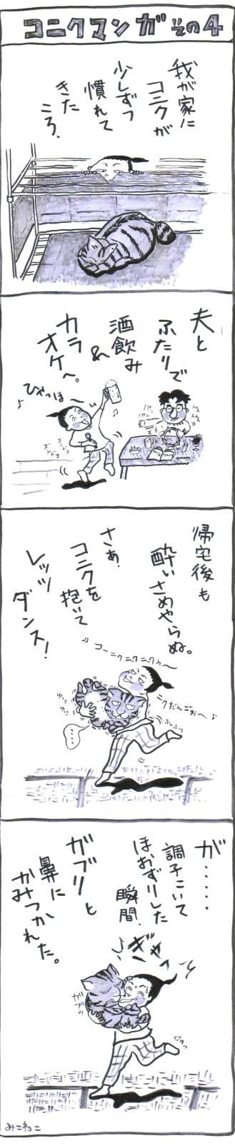 konikucomic4-1.JPG