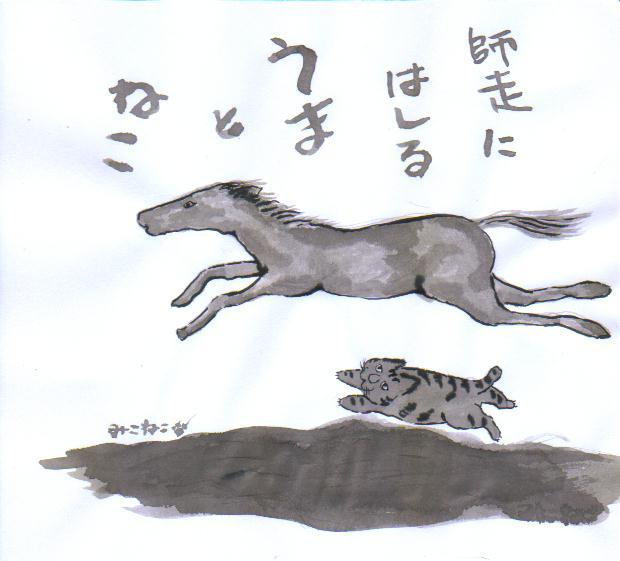 shiwasu.JPG
